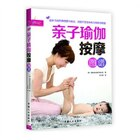 Chinese Simp Parent-Child Yoga Massage Illustrations