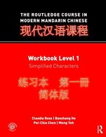 The Routledge Course in Modern Mandarin Chinese: Workbook Level 1, Simplified Characters