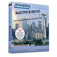 Pimsleur English for Russian Speakers Quick & Simple Course