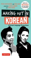 Making Out In Korean: A Korean Phrase Book