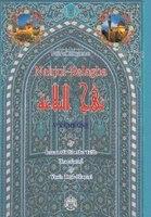 Nahjul-balagha: Path Of Eloquence