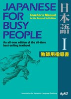 Japanese for Busy People I: Teacher's Manual for the Revised 3rd Edition