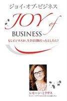 Joy of Business Japanese