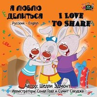 I Love to Share: Russian English Bilingual Edition