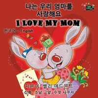 I Love My Mom: Korean English Bilingual Edition