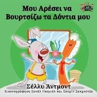 I Love to Brush My Teeth: Greek Edition