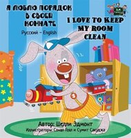 I Love to Keep My Room Clean: Russian English Bilingual Edition