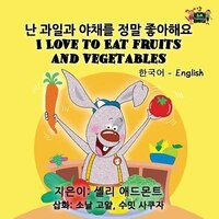 I Love to Eat Fruits and Vegetables: Korean English Bilingua