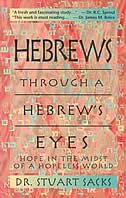 Hebrews Through a Hebrew's Eyes:  Hope in the Midst of a Hopeless World