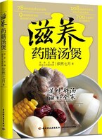 9787518406173 - Qiyue Yiran: Chinese Simp Nutritional Herbal Cuisine and Soups - 书