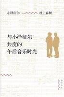 9787544270366 - Haruki Murakami: Chinese Simp Spend the Afternoon Musical Moments with Seiji Ozawa - 书
