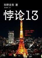 9787544272162 - Keigo Higashino: Chinese Simp Paradox 13 - 书