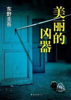 9787544274685 - Keigo Higashino: Chinese Simp Beautiful Lethal Weapon - 书