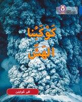 Fragile_Earth:_Level_16_(collins_Big_Cat_Arabic_Reading_Programme)