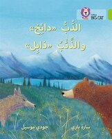 Dizzy_The_Bear_And_Wilt_The_Wolf:_Level_11_(collins_Big_Cat_Arabic_Reading_Programme)