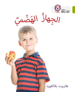 Book The Digestive System: Level 11 (collins Big Cat Arabic Readers) by Harriet Blackford