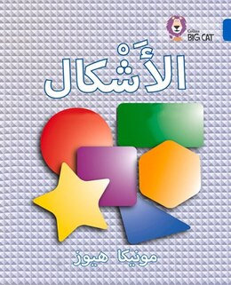 Book Shapes: Level 4 (collins Big Cat Arabic Readers) by Monica Hughes