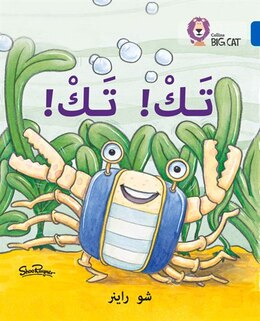 Book Tak Tak: Level 4 (collins Big Cat Arabic Readers) by Shoo Rayner