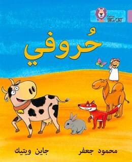 Book My Letters: Level 1 (kg) (collins Big Cat Arabic Readers) by Mahmoud Gaafar