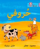 My Letters: Level 1 (kg) (collins Big Cat Arabic Readers)