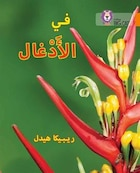 In The Jungle: Level 6 (collins Big Cat Arabic Readers)