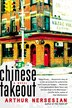 Chinese Takeout: A Novel by Arthur Nersesian