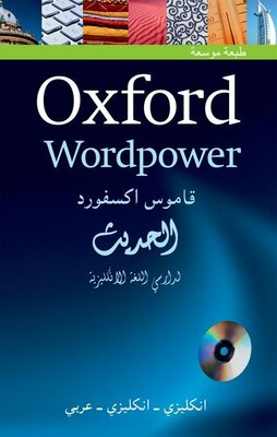 Book Oxford Wordpower Dictionary for Arabic speakers of English by F. G. French