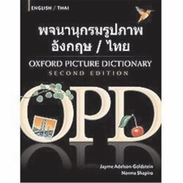 Book The Oxford Picture Dictionary: English-Thai Edition by Jayme Adelson-Goldstein