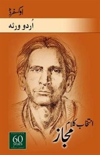 Book Intikhab-e-Majaz (Selected Poems of Majaz) by Intikhab Majaz