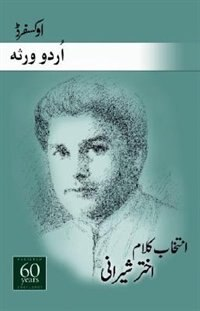 Book Intikhab-e-Akhtar Shirani (Selected Poems of Akhtar Shirani) by Akhtar Shirani