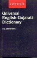 Book Universal English-Gujarati Dictionary by Pandurang Ganesh Deshpande