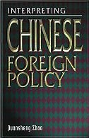 Book Interpreting Chinese Foreign Policy: The Micro-Macro Linkage Approach by Quansheng Zhao