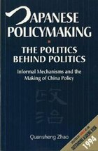 Japanese Policymaking: The Politics behind Politics - Informal Mechanisms and the Making of China…