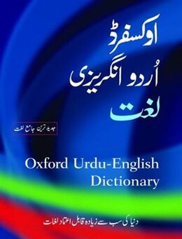 Book Oxford Urdu-English Dictionary by S. M. Salimuddin