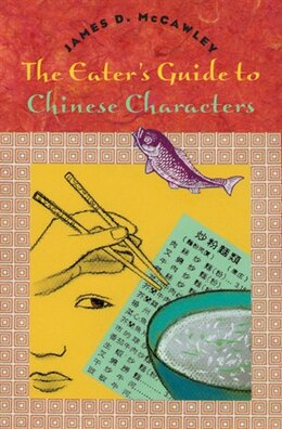 Book The Eater's Guide To Chinese Characters by James D. McCawley