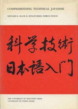 Book Comprehending Technical Japanese by Edward E. Daub