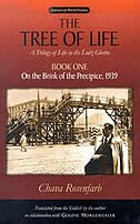 Book The Tree of Life, Book One: On the Brink of the Precipice, 1939 by Chava Rosenfarb