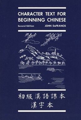 Book Character Text for Beginning Chinese: Second Edition by John Defrancis