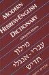 Modern Hebrew-English Dictionary by Avraham Zilkha