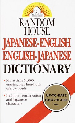 Book Random House Japanese-english English-japanese Dictionary by Dictionary