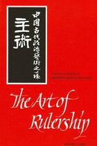 The Art of Rulership: A Study of Ancient Chinese Political Thought
