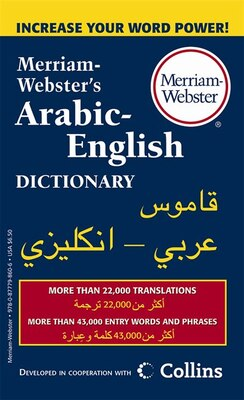 Book Merriam Webster's Arabic-English Dictionary by Merriam-Webster, Inc.