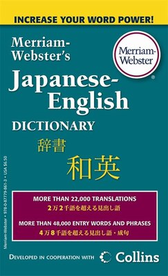 Book Merriam Webster's Japanese-English Dictionary by Merriam-Webster, Inc.