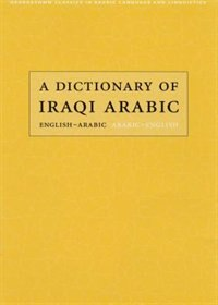 A Dictionary of Iraqi Arabic: English-Arabic, Arabic-English