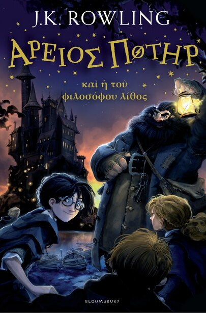 Harry Potter And The Philosopher's Stone (ancient Greek): Ancient Greek Edition by J.K. Rowling