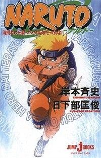 Naruto: Mission: Protect The Waterfall Village! (novel) by Masashi Kishimoto