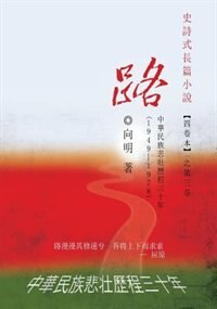 The Road - An Epic Novel In Four Volumes -- Volume 3: A Three-decade Painful Journey Of China From 1949 - 1978 by Xiang Ming