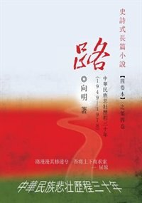 The Road - An Epic Novel In Four Volumes -- Volume 4: A Three-decade Painful Journey Of China From 1949 - 1978 by Xiang Ming