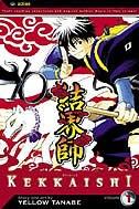 Kekkaishi, Vol. 1