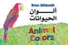 Animal Colors: Arabic/english